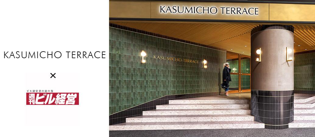 週刊ビル経営_KASUMICHO TERRACE