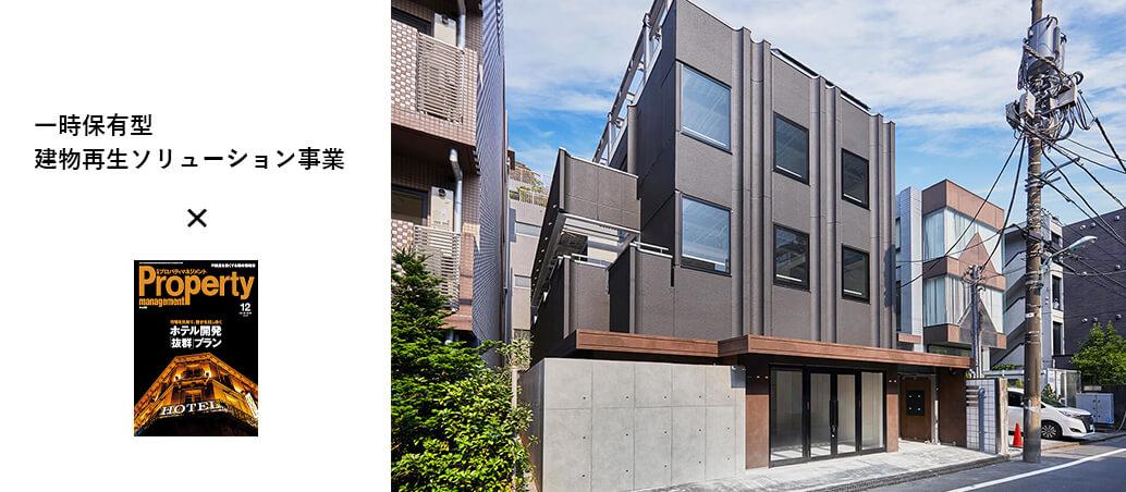 一時保有型建物再生ソリューション
