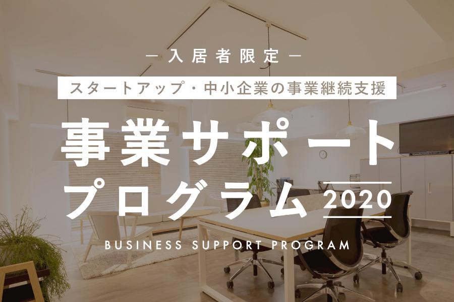 事業サポートプログラム2020